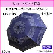 レディスショートワイド傘【ドットポーダーショートワイドネイビー1104-NV】
