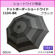 レディスショートワイド傘【ドットポーダーショートワイドブラック1104-BK】