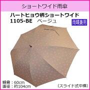 レディスショートワイド傘【ハートヒョウ柄ショートワイドベージュ1105-BE】