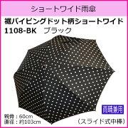 レディスショートワイド傘【裾パイピングドット柄ショートワイドブラック1108-BK】