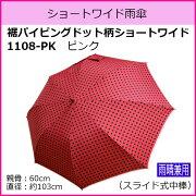 レディスショートワイド傘【裾パイピングドット柄ショートワイドピンク1108-PK】