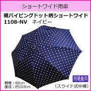 レディスショートワイド傘【裾パイピングドット柄ショートワイドネイビー1108-NV】