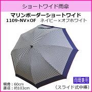 レディスショートワイド傘【マリンボーダーショートワイド1109_ネイビー×オフホワイト】