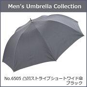 傘メンズ【紳士ストライプショートワイド傘・6505BKブラック】10P01Oct16