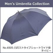 傘メンズ【紳士ストライプショートワイド傘・6505ネイビー】
