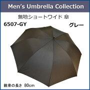 紳士メンズ無地ショートワイド傘・グレー【6507GY】