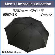 紳士メンズ無地ショートワイド傘・ブラック【6507BK】