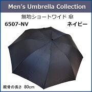 紳士メンズ無地ショートワイド傘・ネイビー【6507NV】
