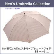 傘メンズ紳士ストライプショートワイド傘・ベージュ【6502BE】