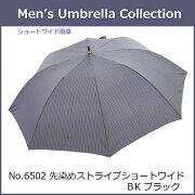 傘メンズ紳士ストライプショートワイド傘・ブラック【6502BK】