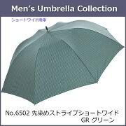 傘メンズ紳士ストライプショートワイド傘・グリーン【(6502GR】