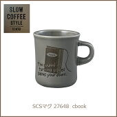 マグカップ磁器日本製コーヒータイムカップ電子レンジ使用可キッチン食洗器使用可マグ【KINTOSLOWCOFFEESTYLESCS-27648】