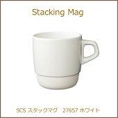 KINTO日本製マグカップ磁器コーヒータイムカップ電子レンジ使用可キッチン食洗器使用可マグ【KINTOStackingMugSCS-27657】