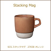 KINTO日本製マグカップ磁器コーヒータイムカップ電子レンジ使用可キッチン食洗器使用可マグ【KINTOStackingMugSCS-27658】