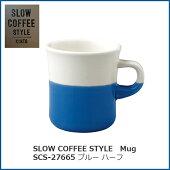 KINTO日本製マグカップ磁器コーヒーカップ電子レンジ使用可キッチン食洗器使用可マグ【KINTOSLOWCOFFEESTYLEMugSCS-2762】
