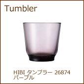 KINTOガラスタンブラーコップグラス26874キントーパープル【KINTOHIBIタンブラー26874】
