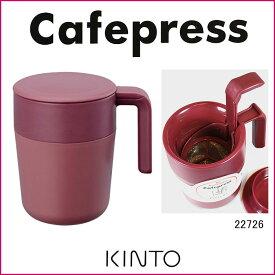 KINTO キントー カフェプレス マグ ワインレッド 260ml 22726 珈琲 コーヒー 紅茶 コーヒープレス【KINTO/キントー】CAFEPRESS Wine red