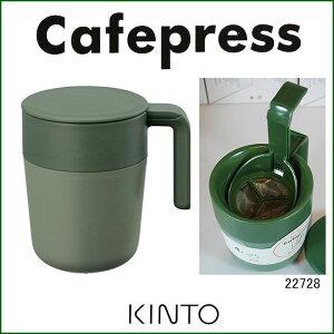 KINTO キントー カフェプレス マグ グリーン 260ml 22728 珈琲 コーヒー 紅茶 コーヒープレス【KINTO/キントー】CAFEPRESS Green