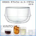 スープボウル 【KINTO/キントー】KRONOS 耐熱ガラス デザインカップ ガラスの器 グラス ガラスのカップ スープカップ 【KINTO CRONOS ダブルウォール スープボウル 23110】
