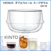 スープボウル【KINTO/キントー】KRONOS耐熱ガラスデザインカップガラスの器グラスガラスのカップスープカップ【KINTOCRONOSダブルウォールスープボウル23110】