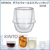 【KINTO/キントー】エスプレッソカップキントーKRONOS耐熱ガラスデザインカップガラスの器グラスガラスのカップ【KINTOCRONOSダブルウォールエスプレッソカップ23104】