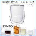 コーヒーカップ KINTO KRONOS 耐熱ガラス デザインカップ 【KINTO/キントー】ガラスの器 グラス ガラスカップ アイスコーヒー 【KINTO KRONOS ダブルウォール コーヒーカッ