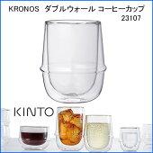 【KINTO/キントー】コーヒーカップKINTORONOS耐熱ガラスデザインカップガラスの器グラスガラスカップアイスコーヒー【KINTOCRONOSダブルウォールコーヒーカップ23107】