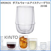 【KINTO/キントー】アイスティーグラスKINTOKRONOS耐熱ガラスデザインカップガラスの器グラスガラスカップ紅茶カップ【KINTOCRONOSダブルウォールアイスティーカップ23106】