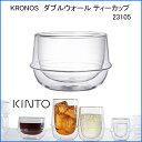 KRONOS series ダブルウォールティーカップ コーヒー 耐熱デザイン ダブルウォール 保温保冷 アイスティー 2重構造【キントー KINTO】