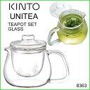 KINTO UNITEA ティーポット 耐熱ガラス【KINTO UNITEA ティーポットセット・S 8363】【KINTO/キントー】 ガラスポット UNIT...