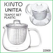【KINTO】【UNITEA】ティーポット耐熱ガラスストレーナープラスチック【KINTOUNITEAティーポットセット・S22909】