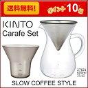 【KINTO SLOW COFFEE STYLE Carafe Set 27621】【ポイント10倍】【送料無料】600ml キントー コーヒー  ステンレスフ...