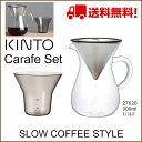 【KINTO SLOW COFFEE STYLE Carafe Set 27620】300mlキントー コーヒー ドリップ 耐熱ガラス カラフェ セット コーヒー カラフェ ステンレスフィルター カラ