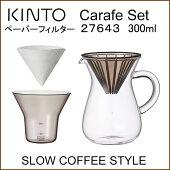 【KINTOSLOWCOFFEESTYLECarafeSet27643】レギュラーコーヒー耐熱ガラスカラフェセットコーヒードリップペーパーフィルターハンドドリップキントー
