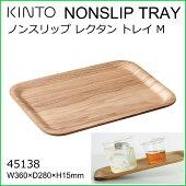 KINTOキントーノンスリップトレイ木製トレイトレイ【KINTONONSLIPTRAYM45138】
