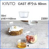 【KINTO/キントー】KINTOCAST耐熱ガラスガラスボウルデザートカップミニカップ【KINTOCASTボウル60mm23091】