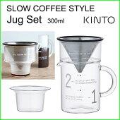 KINTOジャグセット27651300mlレギュラーコーヒー耐熱ガラスカラフェセットコーヒードリップステンレスフィルターハンドドリップキントースローコーヒースタイル
