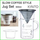KINTOジャグセット27652600mlレギュラーコーヒー耐熱ガラスジャグセットコーヒードリップステンレスフィルターハンドドリップキントースローコーヒースタイル