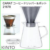 KINTOCARATコーヒードリッパー&ポット21678レギュラーコーヒー耐熱ガラスドリッパーセットコーヒードリップステンレスフィルターハンドドリップキントースローコーヒースタイル