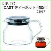 KINTOCASTティーポット450ml耐熱ガラス【KINTOキャストティーポット】紅茶ハーブティ緑茶ガラスポット
