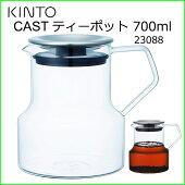 KINTOCASTティーポット700ml23088耐熱ガラス【KINTOキャストティーポット】紅茶ポットハーブティ緑茶ガラスポット