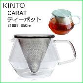 KINTOCARATティーポット850ml21681耐熱ガラス【キントーカラットティーポット】紅茶ポットハーブティ緑茶ガラスポット