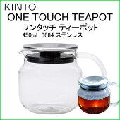 KINTOワンタッチティーポット450ml8684耐熱ガラス【キントーティーポット】紅茶ポットハーブティ緑茶ガラスポットガラスティーポット