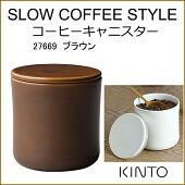 KINTOSLOWCOFFEESTYLEコーヒーキャニスター27669ブラウンキントーコーヒーコーヒードリップレギュラーコーヒーペーパーフィルターハンドドリップ【KINTOキントー】