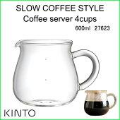 KINTOコーヒーサーバー600ml27623レギュラーコーヒー耐熱ガラスコーヒードリップハンドドリップキントースローコーヒースタイルコーヒーカラフェ