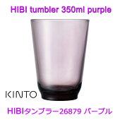 KINTOガラス【KINTO/キントー】タンブラーコップグラス26879キントーパープル【KINTOHIBIタンブラー26879】HIBItumbler350mlpurple