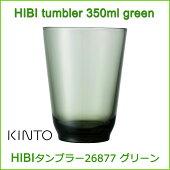 KINTOガラスタンブラーコップグラス26877キントーグリーン【KINTOHIBIタンブラー26877】