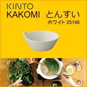 キントーKAKOMIとんすいホワイト25196