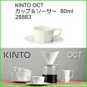 キントーOCTカップ&ソーサー80mlコーヒー【KINTO/キントー】八角形をベースに構成された、シャープなラインと陰影が美しいデザインのコーヒーウェア。