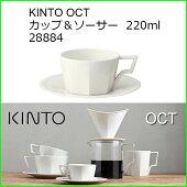 キントーOCTカップ&ソーサー220ml28884コーヒー【KINTO/キントー】八角形をベースに構成された、シャープなラインと陰影が美しいデザインのコーヒーウェア。